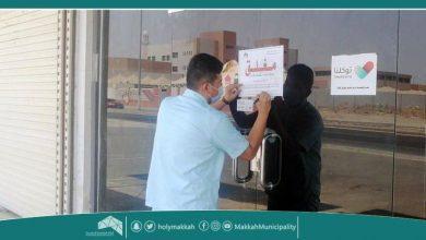 Photo of أمانة العاصمة المقدسة تغلق مقهيين تعمل بدون تصريح