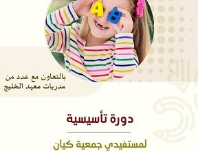 "Photo of جمعية كيان للأيتام تقيم دورة ""اللغة الإنجليزية التأسيسية ""لمستفيديها"