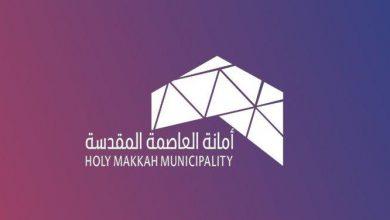 "Photo of أمانة مكة "" إغلاق منشأة غير ملتزمة بالاشتراطات الصحية وإتلاف مواد غذائية فاسدة بالغزة"