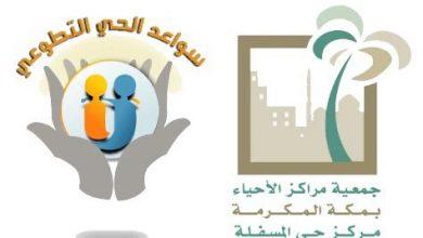 Photo of سواعد الحي التطوعي بمركز حي المسفلة يقدم لقاء أسرتي حياتي