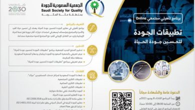 Photo of الجمعية السعودية للجودة فرع منطقة مكة تطلق المرحلة الأولى لبرنامج تطبيقات الجودة لتحسين جودة الحياة