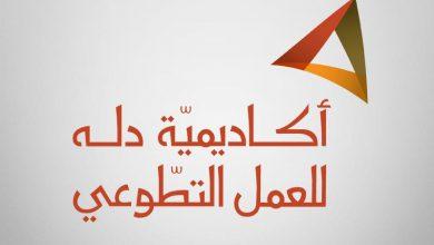 Photo of اكاديمية دله تطلق البرنامج التدريبي صيفك معرفة 5