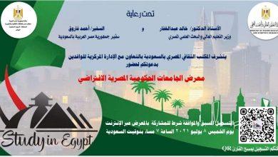 Photo of برعاية  السفير المصري بالسعودية المكتب الثقافي يقيم معرض الجامعات الحكومية المصرية الافتراضي