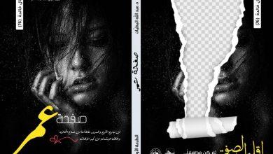 Photo of صفحة عمر آخر إصدارات د البطيان