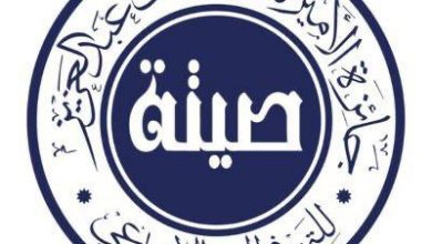 Photo of جائزة الأميرة صيتة و غرفة ينبع تنظمان ملتقى الإبداع الاجتماعي