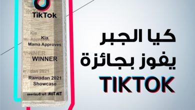Photo of تيك توك تمنح كيا الجبر أفضلية الحملات التعريفية
