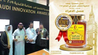 Photo of عسل المعجزة يحصد الذهبية لأفضل عسل في العالم ٢٠٢١