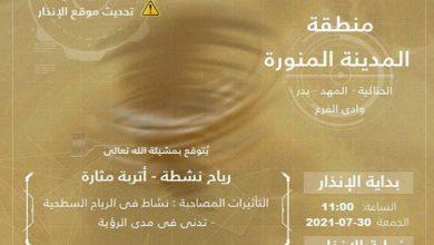"""Photo of """" الأرصاد"""" : رياح نشطة وأتربة مثارة على منطقة المدينة المنورة"""